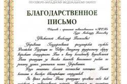 Letter of gratitude from the Office of the State Courier Service of Russia for the North-West Federal District